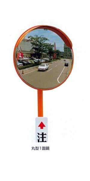 ShinEi 信栄物産 ステンレス製 カーブミラー大型 鏡体1面 S6H