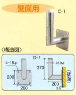 ShinEi 信栄物産 カーブミラー大型用オプション 壁面用取付金具 D-1