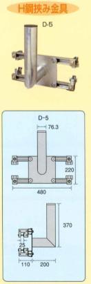 ShinEi 信栄物産 カーブミラー大型用オプション H鋼用挟み金具 D-5