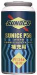 SUNOCO スノコ SUNICE P56 134a PAG 50cc||