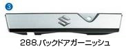 SUZUKI スズキ 純正 Spacia スペーシア バックドアガーニッシュ クロームメッキ 2017.5~仕様変更 83940-81M50-0PG||