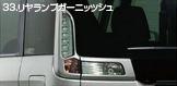 SUZUKI スズキ Spacia スペーシア スズキ純正 リヤランプガーニッシュ フェニックスレッドパール (2016.12~仕様変更)( 99000-99034-P4M )||