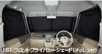 SUZUKI スズキ 純正 Spacia スペーシア フロントプライバシーシェード 2017.5~仕様変更 99000-99034-P55  