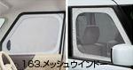 SUZUKI スズキ 純正 Spacia スペーシア メッシュウインドー 2017.5~仕様変更 99000-99034-T65||