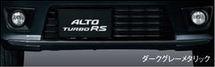 SUZUKI スズキ 純正 ALTO アルト フロントバンパーロアガーニッシュ ダークグレーメタリック (2016.12~仕様変更) 99000-99060-AG2||