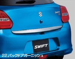 SUZUKI スズキ 純正 SWIFT スイフト バックドアガーニッシュ クロームメッキ [2016.12~仕様変更][ 99114-52R00 ]||