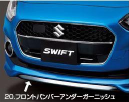 SUZUKI スズキ 純正 SWIFT スイフト フロントバンパーアンダーガーニッシュ クロームメッキ [2016.12~仕様変更][ 99124-52R00 ]||