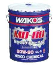 和光 ワコーズ WAKO'S MD-80 エムディー80 G236 | 車 車用品 カー用品 バイク バイク用品 ケミカル メンテナンス ギヤー オイル ギヤーオイル 乗用車 大型車両 建設機械 農耕機