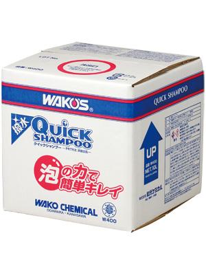 和光 ワコーズ WAKO'S QS クイックシャンプー W400 | 車 車用品 カー用品 バイク バイク用品 ケミカル メンテナンス 業務用 撥水 コーティング 撥水コーティング カーシャンプー 洗車