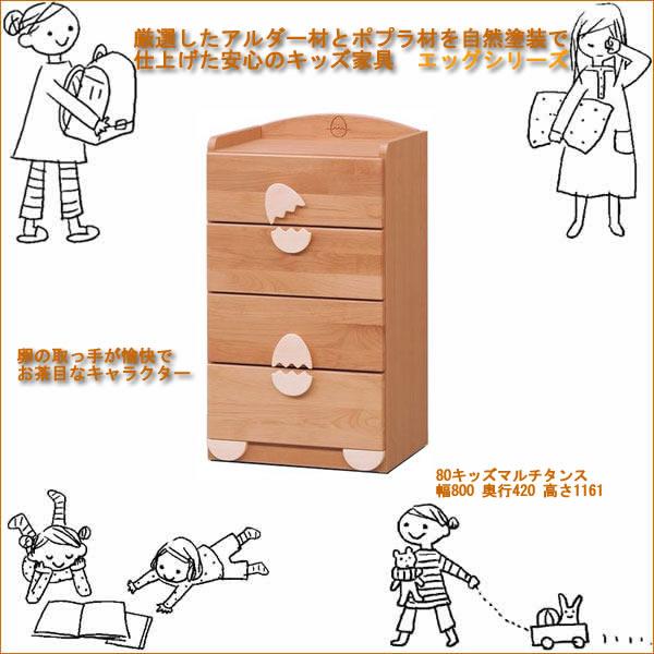 ☆45-4段チェスト 厳選したアルダー材とポプラ材を自然塗装で仕上げた安心安全なキッズ家具! ローチェスト