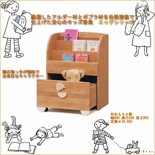 ☆60おもちゃ箱(ボックス) トイボックス 厳選したアルダー材とポプラ材を自然塗装で仕上げた安心安全なキッズ家具! 一人でお片付け