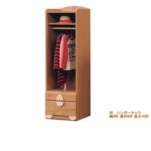 45ハンガーラック 厳選したアルダー材とポプラ材を自然塗装で仕上げた安心安全なキッズ家具
