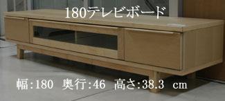 ベーシックデザイン北欧タイプの180テレビボード 2素材対応(ウォールナット材・ハードメープル材)テレビ台 TV収納 ワイドタイプ 国産家具 開梱設置(ツーマンデリバリー)配送 送料無料