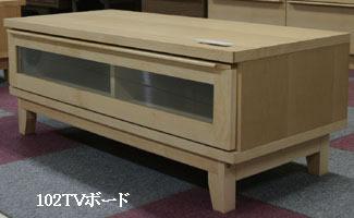 ベーシックデザイン北欧タイプの102テレビボード 2素材対応(ウォールナット材・ハードメープル材)