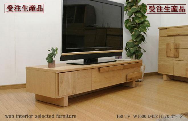 立体感のあるワイルドな160テレビボード、TVボード、AVボード 【受注生産品30~40日】【室内設置無料】