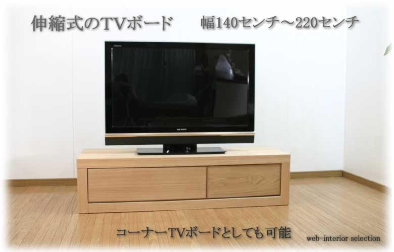 伸縮式テレビボード オーク材 幅140~220センチ コーナーTVボードとしても利用可能 伸長式 TV台 AVボード 扉を閉めたままでもリモコン操作可能 国産品 日本製 大川家具 開梱・設置配送送料無料