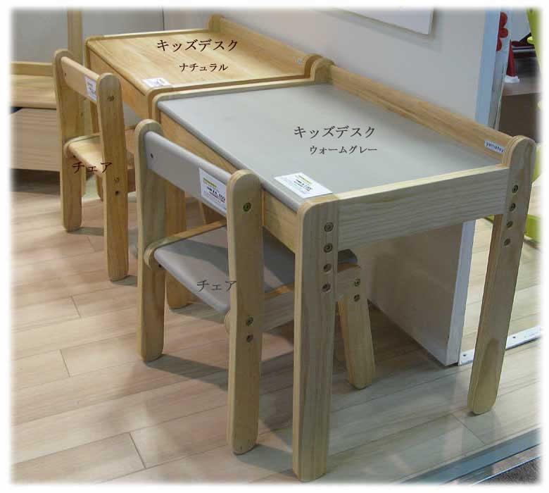 代引き不可 高さ調整可能なキッズデスク&チェアー 引き出し付き ナチュラル色 グレー こども用机 椅子 2点セット キッズ用家具 子供用 天然木 木製 送料無料