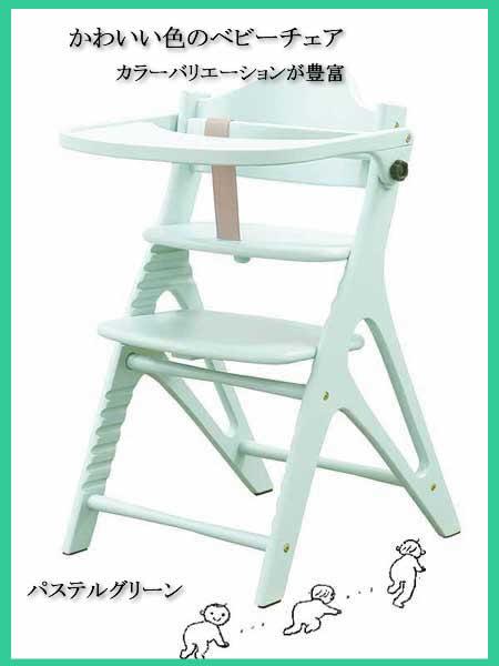 代引き不可 パステルグリーンのベビーチェア かわいらしい色 緑色 テーブル&ガードタイプ 木製 座らせやすい 座りやすい グローアップチェアー 赤ちゃん椅子 幼児椅子 トリップトラップ 送料無料
