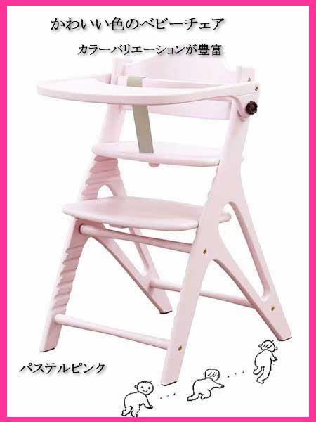 在庫切れ 10月中旬入荷予定 代引き不可 パステルピンクのベビーチェア かわいらしい色 桃色 テーブル&ガードタイプ 木製 座らせやすい 座りやすい グローアップチェアー 赤ちゃん椅子 幼児椅子 トリップトラップ 送料無料