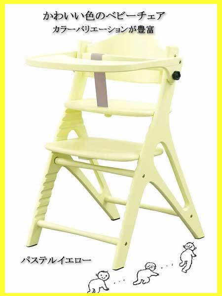 代引き不可 パステルイエローのベビーチェア かわいらしい色 黄色 テーブル&ガードタイプ 木製 座らせやすい 座りやすい グローアップチェアー 赤ちゃん椅子 幼児椅子 トリップトラップ 送料無料