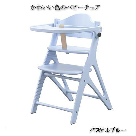 代引き不可 パステルブルーのベビーチェア かわいらしい色 青色 テーブル&ガードタイプ 木製 座らせやすい 座りやすい グローアップチェアー 赤ちゃん椅子 幼児椅子 トリップトラップ 送料無料