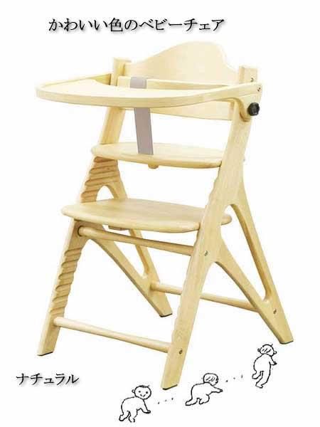 代引き不可 パステルカラーのベビーチェア ナチュラル色 かわいらしい色 テーブル&ガードタイプ 木製 座らせやすい 座りやすい グローアップチェアー 赤ちゃん椅子 幼児椅子 トリップトラップ 送料無料
