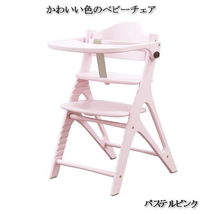 代引き不可 パステルピンクのベビーチェア かわいらしい色 桃色 テーブル&ガードタイプ 木製 座らせやすい 座りやすい グローアップチェアー 赤ちゃん椅子 幼児椅子 トリップトラップ 送料無料