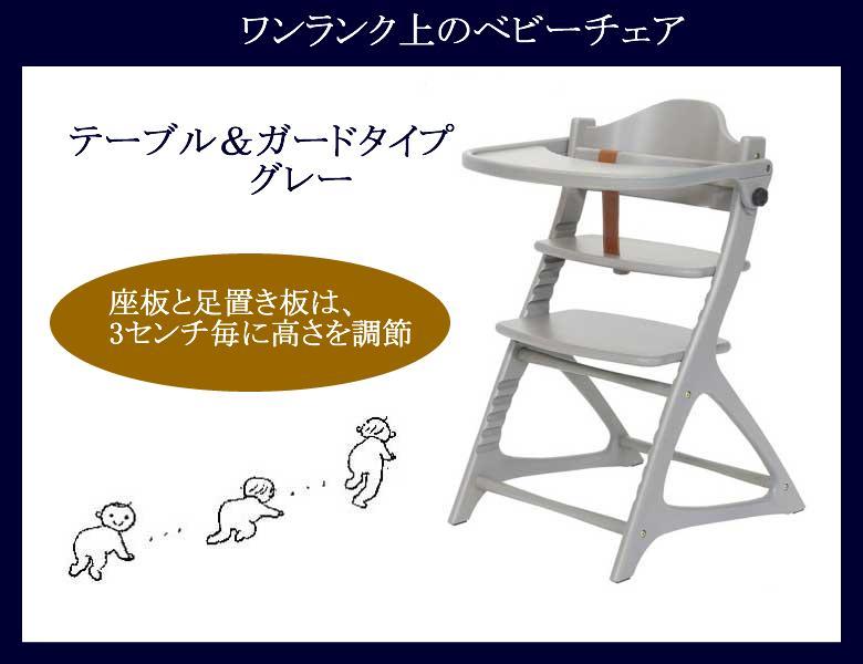 ワンランク上のベビーチェアー mate テーブル&ガードタイプ ベルト付き グレー 高さ調整可能 グローイングチェア 木製イス いす 椅子 高級品