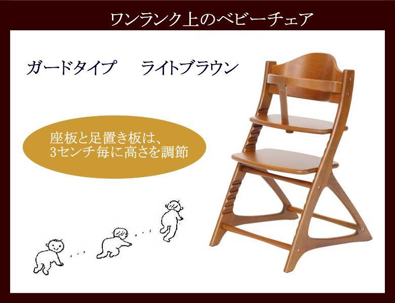 ワンランク上のベビーチェアー mate ガードタイプ ライトブラウン色 高さ調整可能 グローイングチェア 木製イス いす 椅子 子供用ダイニングチェア キッズ 高級品