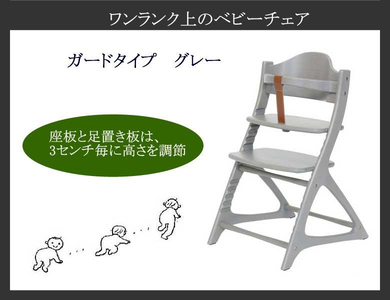 ワンランク上のベビーチェアー mate ガードタイプ グレー 高さ調整可能 グローイングチェア 木製イス いす 椅子 子供用ダイニングチェア キッズ 高級品