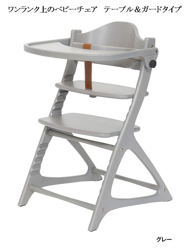 在庫切れ ワンランク上のベビーチェアー mate テーブル&ガードタイプ ベルト付き グレー 高さ調整可能 グローイングチェア 木製イス いす 椅子 高級品
