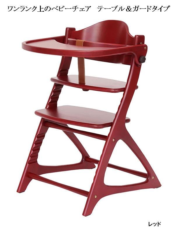 在庫切れ ワンランク上のベビーチェアー mate テーブル&ガードタイプ レッド ベルト付き 木製イス ハイタイプ 椅子 高さ調整可能 グローイングチェア 高級品