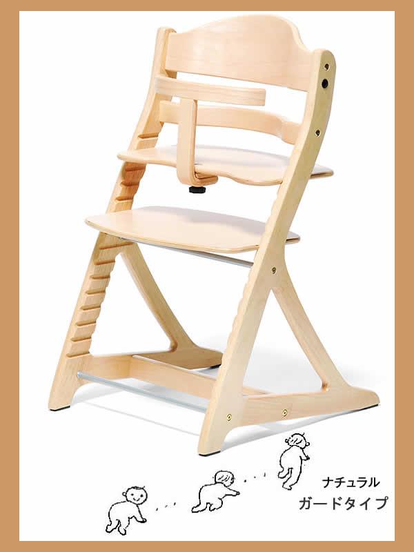 ベビーチェアー ナチュラル ガードタイプ 座らせやすい 座りやすい!ウェーブカットのチェア 安定感・安全性抜群 エコ商品 グローアップチェアー 赤ちゃん椅子 幼児椅子 トリップトラップ 送料無料