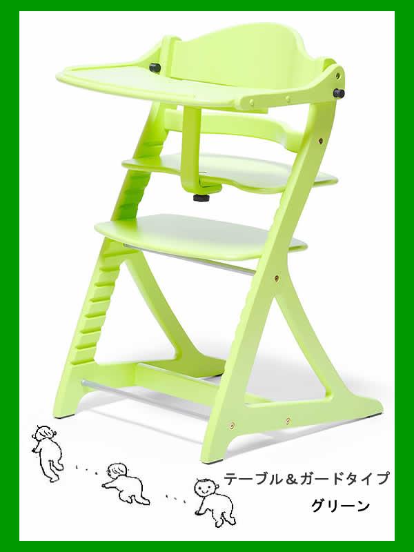 ベビーチェアー グリーン  テーブル&ガードタイプ 木製 座らせやすい 座りやすい ウェーブカット 安定感・安全性抜群 エコ商品 グローアップチェアー 赤ちゃん椅子 幼児椅子 トリップトラップ 送料無料