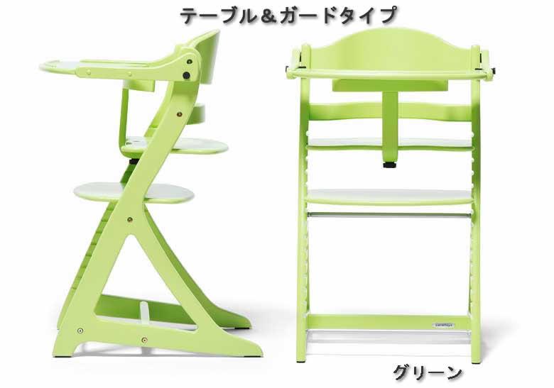 代引き不可 ベビーチェアー グリーン  テーブル&ガードタイプ 木製 座らせやすい 座りやすい ウェーブカット 安定感・安全性抜群 エコ商品 グローアップチェアー 赤ちゃん椅子 幼児椅子 トリップトラップ 送料無料