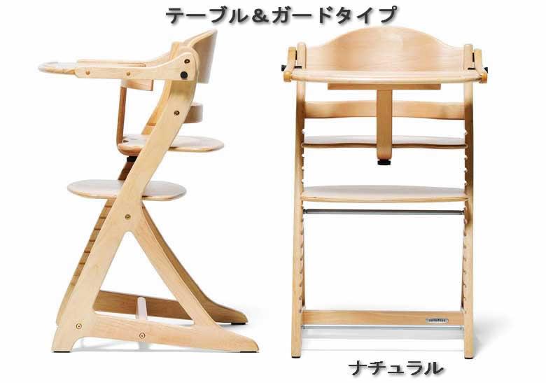 代引き不可 ベビーチェアー ナチュラル テーブル&ガードタイプ 木製 座らせやすい 座りやすい ウェーブカット 安定感・安全性抜群 エコ商品 グローアップチェアー 赤ちゃん椅子 幼児椅子 トリップトラップ 送料無料