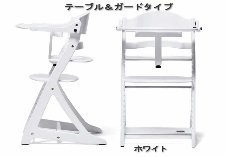 代引き不可 ベビーチェアー ホワイト  テーブル&ガードタイプ 木製 座らせやすい 座りやすい ウェーブカット 安定感・安全性抜群 エコ商品 グローアップチェアー 赤ちゃん椅子 幼児椅子 トリップトラップ 送料無料
