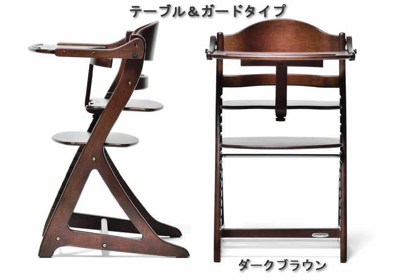 代引き不可 ベビーチェアー ダークブラウン  テーブル&ガードタイプ 木製 座らせやすい 座りやすい ウェーブカット 安定感・安全性抜群 エコ商品 グローアップチェアー 赤ちゃん椅子 幼児椅子 トリップトラップ 送料無料