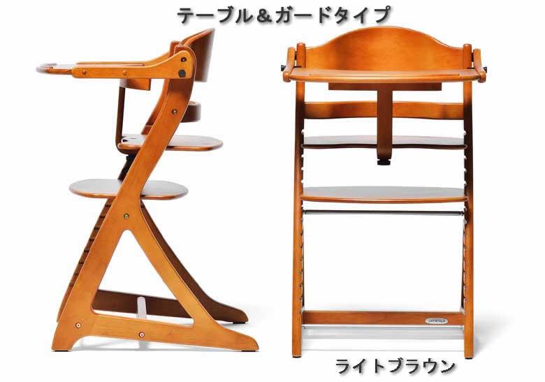 代引き不可 ベビーチェアー ライトブラウン テーブル&ガードタイプ 木製 座らせやすい 座りやすい ウェーブカット 安定感・安全性抜群 エコ商品 グローアップチェアー 赤ちゃん椅子 幼児椅子 トリップトラップ 送料無料