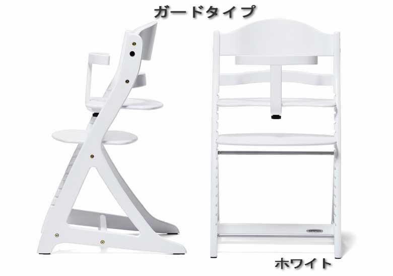 代引き不可 ベビーチェアー ホワイト 白 ガードタイプ 座らせやすい 座りやすい!ウェーブカットのチェア 安定感・安全性抜群 エコ商品 グローアップチェアー 赤ちゃん椅子 幼児椅子 トリップトラップ 送料無料