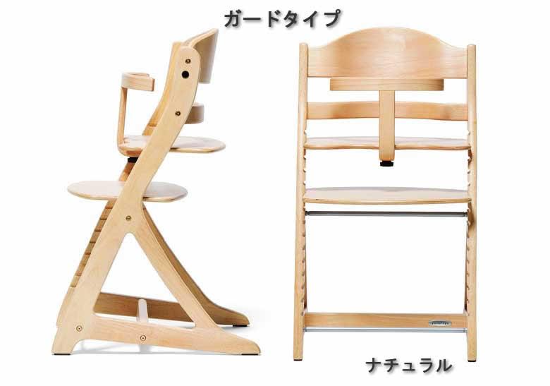 代引き不可 ベビーチェアー ナチュラル ガードタイプ 座らせやすい 座りやすい!ウェーブカットのチェア 安定感・安全性抜群 エコ商品 グローアップチェアー 赤ちゃん椅子 幼児椅子 トリップトラップ 送料無料