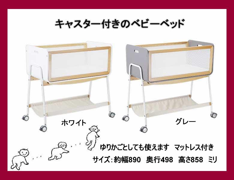 移動できる簡易ベッド ワゴンベッド ベビーベッド 白 ホワイト グレー2色対応 キャスター付きで移動できます ゆりかご マットレス付き トイワゴン おもちゃ箱 お片付け