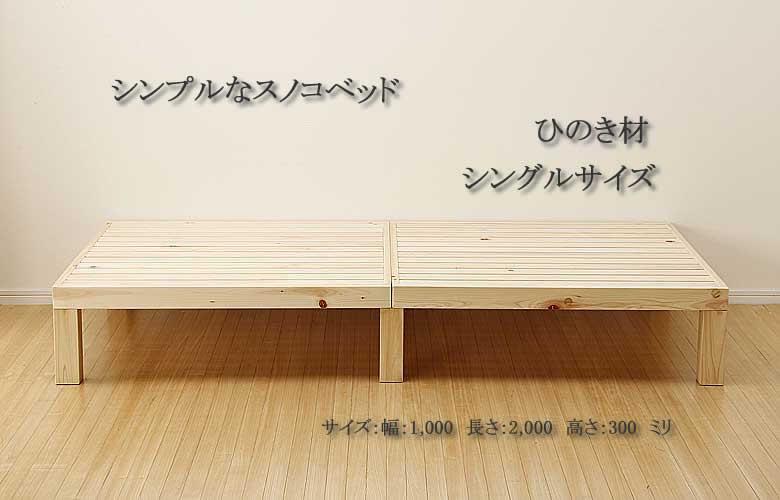 シンプルなひのきのスノコベッド シングル 角脚 国産ヒノキ使用 すのこ 日本製 ヘッドボードなし フットボードなし サイドボードなし