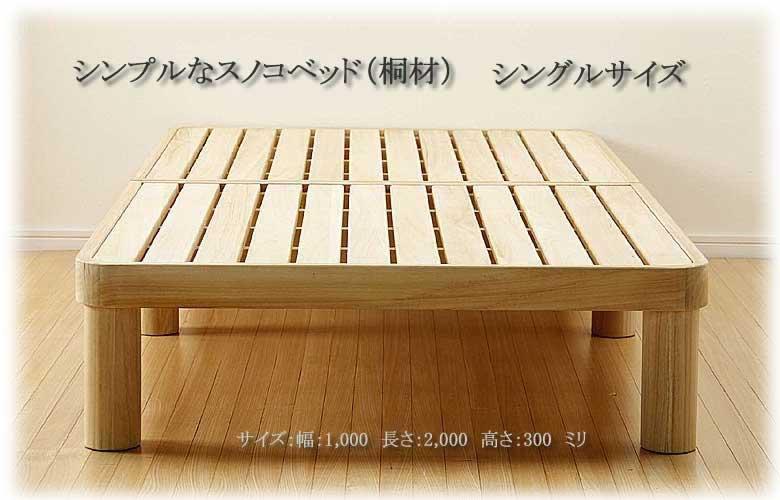 シンプルな桐のスノコベッド シングル 丸脚 すのこ 日本製 ヘッドボードなし フットボードなし サイドボードなし 国産品