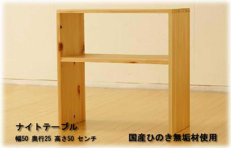 シンプルなひのきのナイトテーブル サイドテーブル 国産ヒノキ無垢材使用 日本製