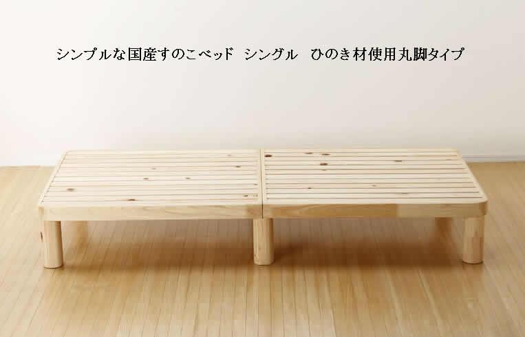 シンプルなひのきのスノコベッド シングル 丸脚 国産ヒノキ使用 すのこ 日本製 ヘッドボードなし フットボードなし サイドボードなし