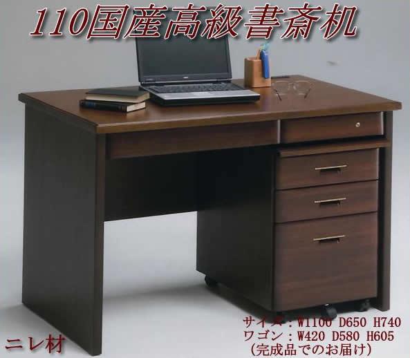 室内設置配送 送料無料 110幅の最高級国産書斎机 ニレ材 ゴールドの取っ手がアクセント 引き出しカギ付き キャスター付きワゴン!完成品ですぐ使えます。