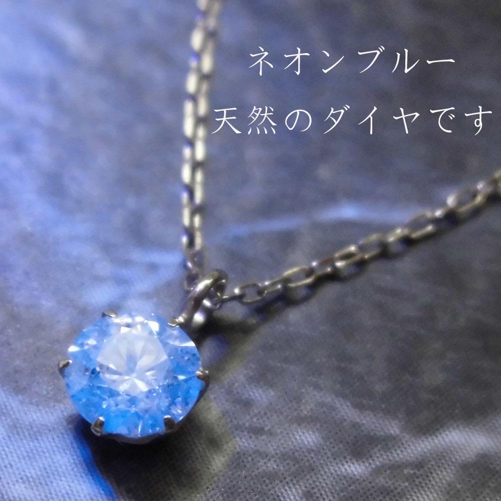 ネックレス simple-isオリジナルデザイン ダイヤモンド 0.3ct プラチナ 蛍光性 ネオンカラー 4月の誕生石 人気シンプルコーデ 大人かわいい