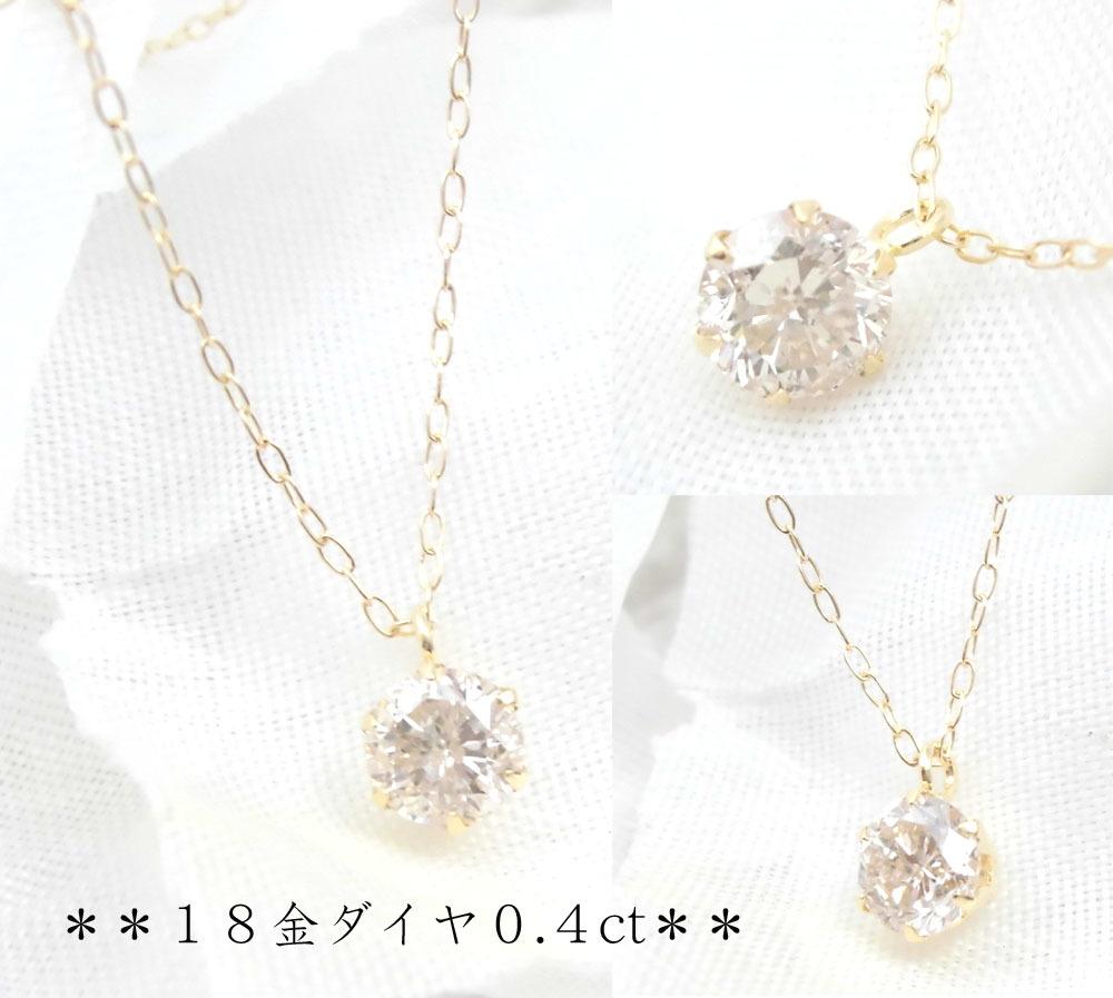 ネックレス simple-isオリジナルデザイン ダイヤモンド 一粒石 18金 シンプル 0.4ct シンプルコーデ大人かわいい
