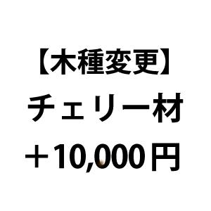 【木種変更】チェリー材(+10,000円)